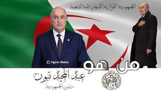 من هو عبد المجيد تبون .. رئيس الجزائر الجديد ؟
