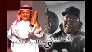 اغاني طرب MP3 عبدالمجيد عبدلله و طلال الصيدلاني انسان ثاني 2015 Ensan Thane تحميل MP3