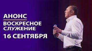 Анонс / Воскресное служение - Как начать радоваться жизни / Владимир Мунтян