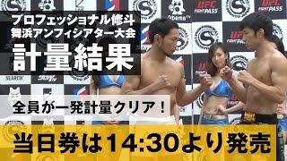 #shooto0423プロフェッショナル修斗舞浜大会公開前日計量
