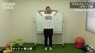 リズムトレーニング-スキップ編