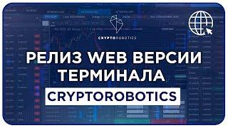 Cryptorobotics. Релиз Web Версии Терминала