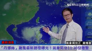 颱風丹娜絲來勢洶洶! 氣象局說明颱風動態
