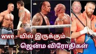 WWE superstars real life enimies part 2 explain in Tamil || Wrestling Tamil entertainment news