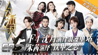 PhantaCity《幻乐之城》 EP5:  F4 & Shen Yue of Meteor Garden Play Bollywood Musical. Joey Yung【湖南卫视官方频道】