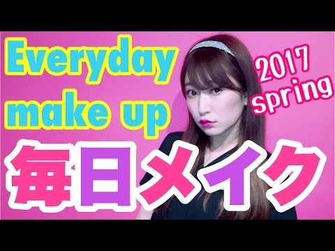 【毎日メイク】Every day make up♡2017~spring~