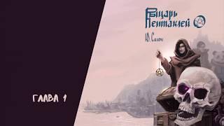 """Юрий Силоч – """"Рыцарь Пентаклей"""". Глава 1. (Аудиокнига)"""