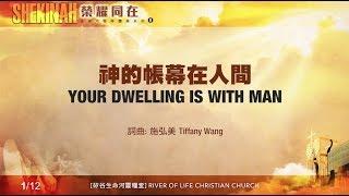 神的帳幕在人間 Your Dwelling Is with Man -基督教敬拜赞美诗歌