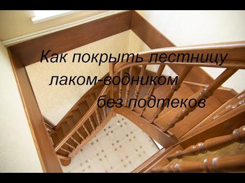 Делюсь опытом покраски лестницы. Просто о сложном.