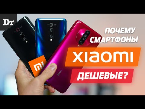 Почему смартфоны XIAOMI ДЕШЕВЫЕ? | Секрет раскрыт