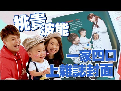 蔡阿嘎,二伯,蔡桃貴,蔡波能 上雜誌封面啦!好可愛的一家人!