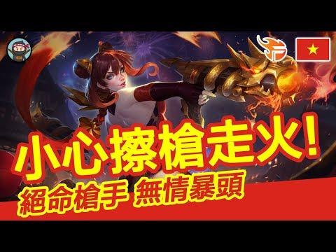 《越南季後賽》ADC無情開轟!FL絕佳默契拿到越南冠軍!