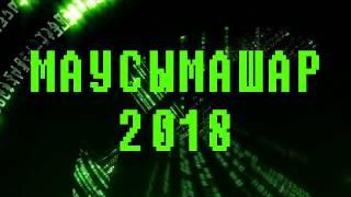 Жайдарман 2018. МАУСЫМАШАР-2018. АНОНС