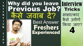 Why did you leave your last job in hindi | Interview question | Why did you leave your previous job?