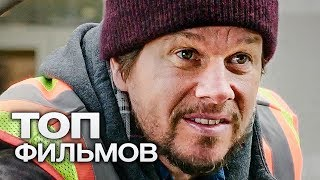 ТОП-10 САМЫХ ВООДУШЕВЛЯЮЩИХ ФИЛЬМОВ О ПУТЕШЕСТВИЯХ!