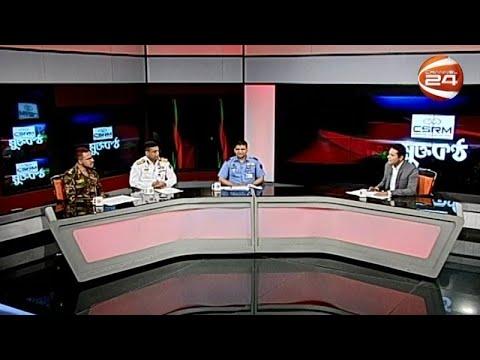 সশস্ত্র বাহিনী দিবস ২০২০ | মুক্তকন্ঠ | Muktokontho | 20 November 2020