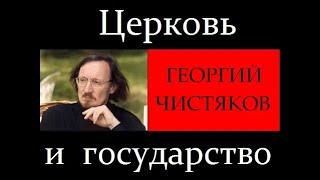 Церковь и государство. Священник Георгий Чистяков
