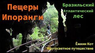 День 159-160. Ёжкин Кот в Бразилии. Пещеры Ипоранги. Кругосветное путешествие.