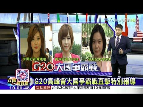 中天新聞《大國爭霸戰》G20高峰會杭州登場主題構建創新