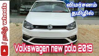 Volkswagen new polo 2019 review in tamil / விமர்சனம் தமிழில்