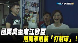 【現場直播】國民黨主席江啟臣陪同李眉蓁「打羽球」!2020.07.09