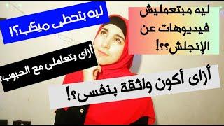تحميل اغاني مجانا الجزء التانى أسئلة وأجوبة  أكتر أسئلة بتسألها  نورهان إبراهيم