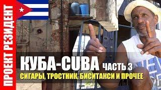 Гавана. Как торговаться с кубинцем. Биситакси. Про криминал на Кубе. Сахарный тростник. 3/4