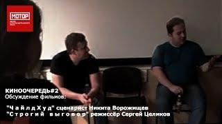 О съёмках «ЧайлдХуд». Показ фильма в кинотеатре Сатурн (г.Москва)