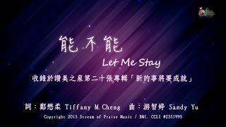能不能LetMeStay敬拜MV-讚美之泉敬拜讚美專輯20新的事將要成就