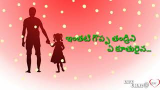 Whatsapp Status Video About Father In Telugu मफत