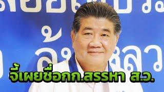 """""""เพื่อไทย"""" อัดยับใช้งบ 1.3 พันล้านสรรหา 250 ส.ว. ชี้ เผยชื่อ กก.สรรหา   Thairath Online"""