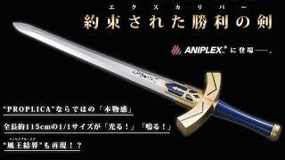 レオン氏、聖剣を買います!1/1エクスカリバー/約束された勝利の剣ポチりました動画Fate✕PROPLICA限定コラボ商品セイバー