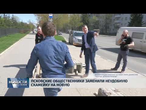 05.05.2018 # Псковские общественники заменили неудобную скамейку на новую