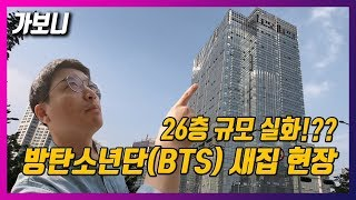 Visiting the Construction Site of BTS' Future Office