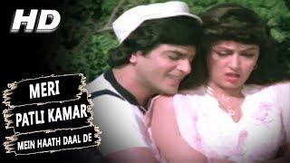 Meri Patli Kamar Mein Haath Daal De | Kishore Kumar, Asha