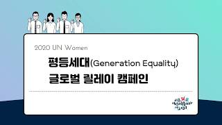 2020 UN Women 평등세대 글로벌 릴레이 캠페인!