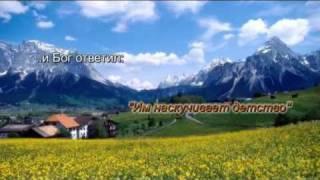 Интервью с Богом полная версия! (interview with God)