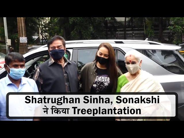 Shatrughan Sinha, Sonakshi Sinha ने किया Treeplantation