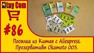 Японские презервативы Okamoto 003 из Китая с Aliexpress