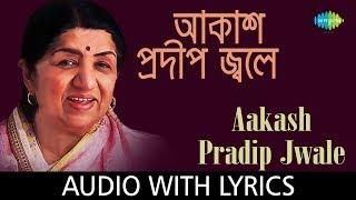 Aakash Pradip Jwale with lyrics   Pabitra Mitra - YouTube
