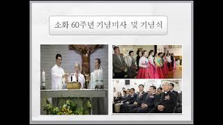 소화수녀회 소개