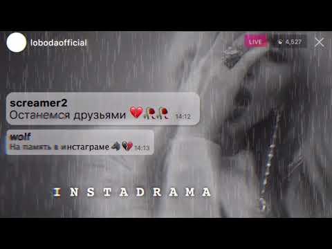 LOBODA - INSTADRAMA [AUDIO] видео
