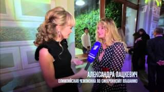 Острый репортаж с Аллой Михеевой   Торжественный прием