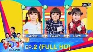 จิ๋วสนั่นจอ | EP.2 (FULL HD) | 9 ก.พ. 62 | one31