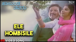 Halunda Thavaru Kannada Movie Songs : Ele Hombisile HD Video Song   Dr.Vishnuvardhan, Sithara