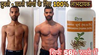 Patanjali Ashwagandha Powder Review 2018 After 1 Month Of Use