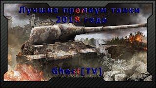 Лучшие премиум танки 2018 года | World of Tanks