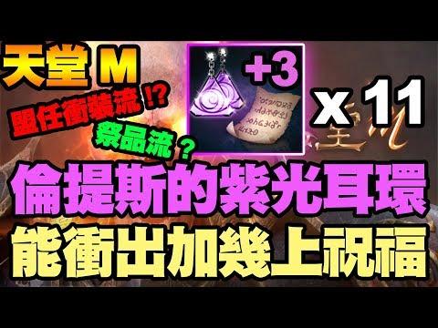 【天堂M】商城倫提斯的紫光耳環!另類衝法能衝出加幾上祝福?