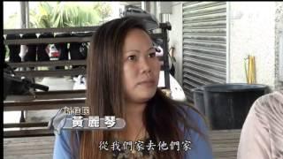 20130411《在台灣站起》印尼--黃麗琴