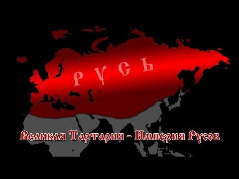 Ярослав Булат Объединение славян.Не первый раз над Русью Геноцид
